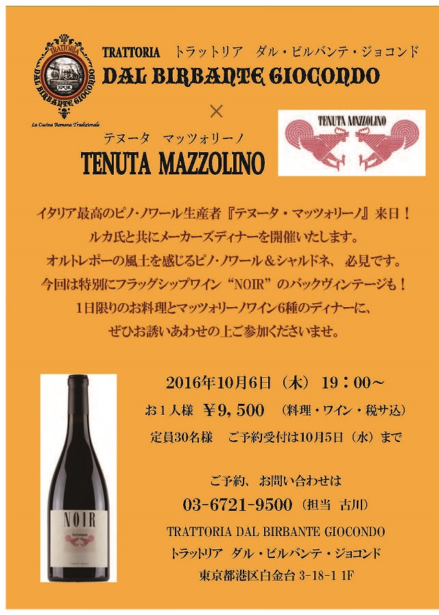 2016-10Mazzolino案内(画像用4)