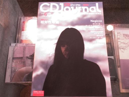 CDjournal201606.jpg
