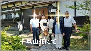 千里山荘160521