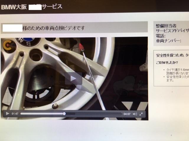 BMW点検ビデオ