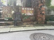 清祥庵に行ってきました。