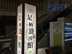 新東名高速サービスエリア足柄~岡崎
