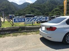 BMWで行くワンコ専用ビーチ 青井浜ワンワンビーチ