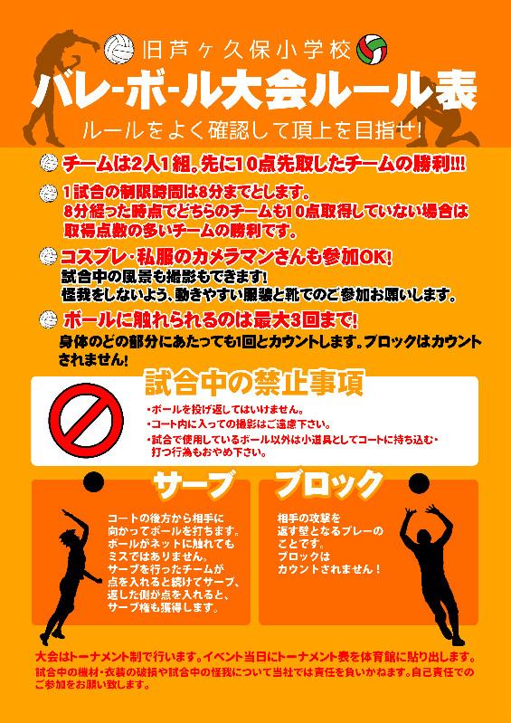 【A2】芦ヶ久保運動会ルール表