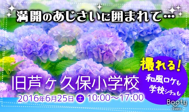 【622×369】0625芦ヶ久保小学校