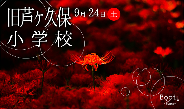 【622×369】0924芦ヶ久保小学校