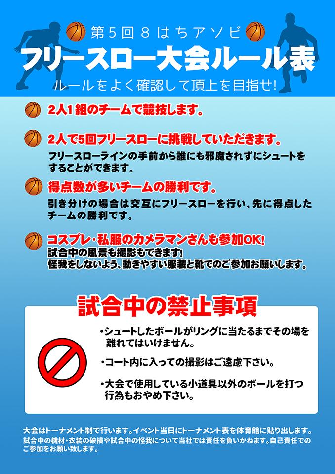 【A2】フリースロー大会ルール表