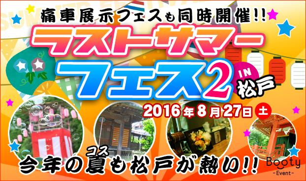 01【622_369】0827松戸ラストサマ―フェス