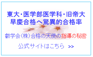医学部ブログバナー (3)