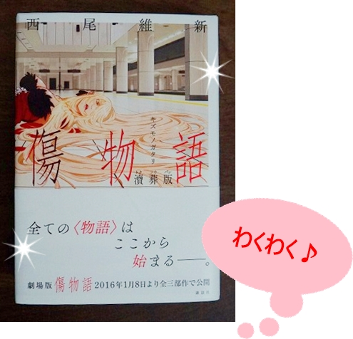1-kizumonogatari-03.jpg