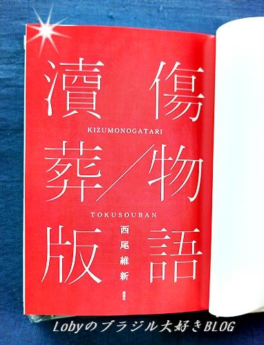 1-kizumonogatari-04.jpg