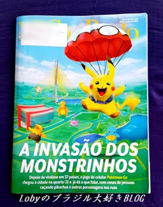 1-pikemon-go-08.jpg