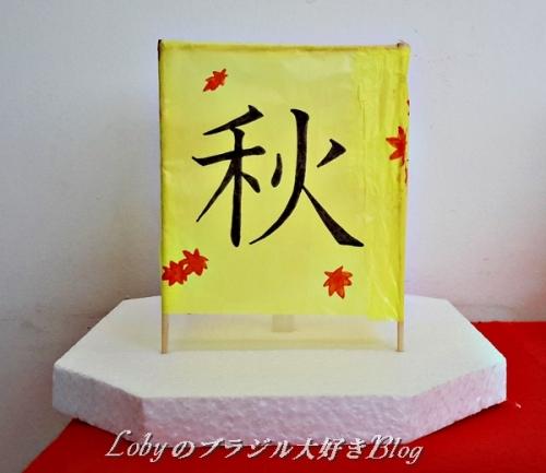 ★-秋祭りー灯ろう流し00