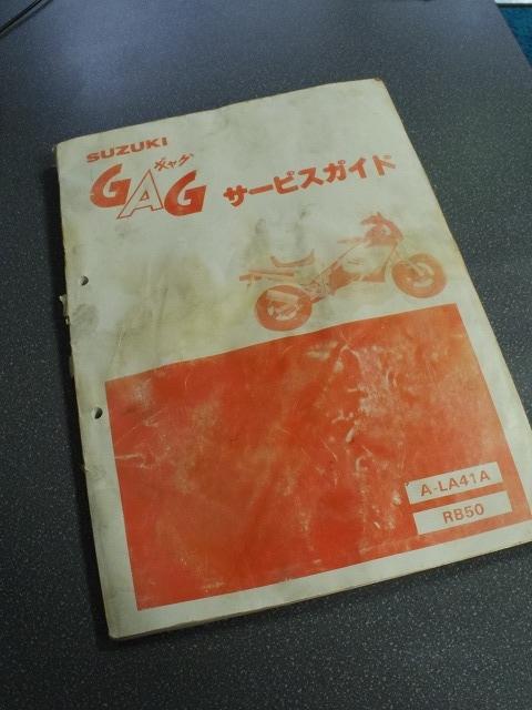 gag032.jpg