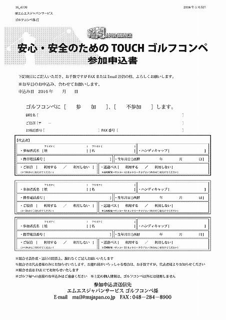 申込書S4109 (2)
