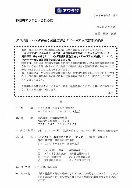 28年6月19日アウダ会ハンダ鈑金研修会-001