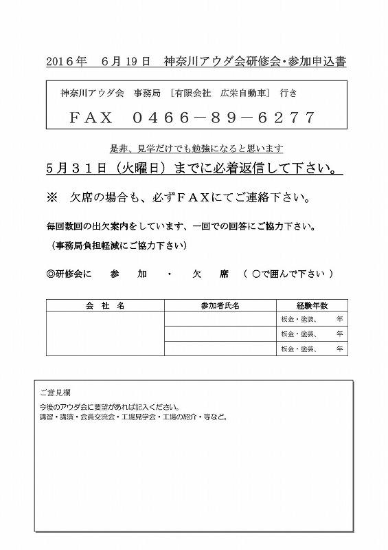 28年6月19日アウダ会ハンダ鈑金研修会-002