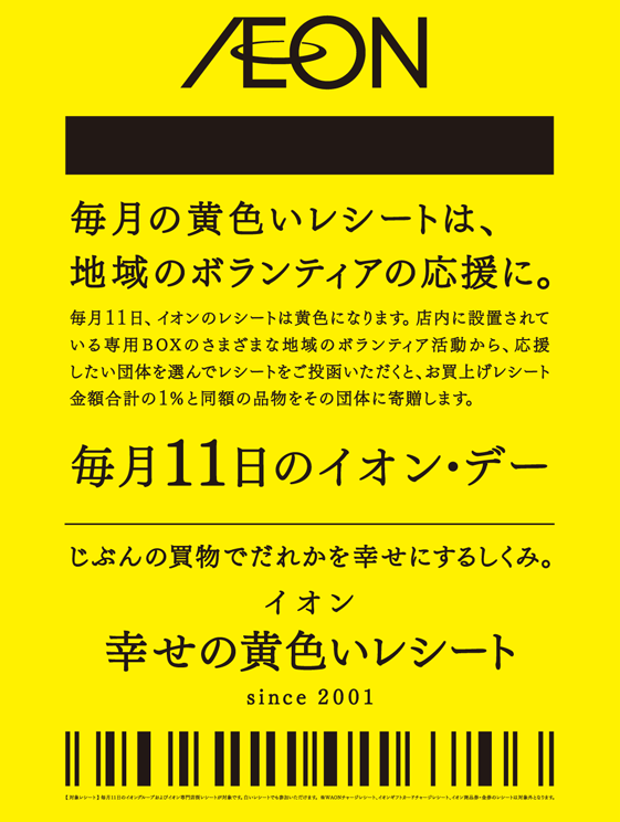 yellowreceipt_20160710223126144.png