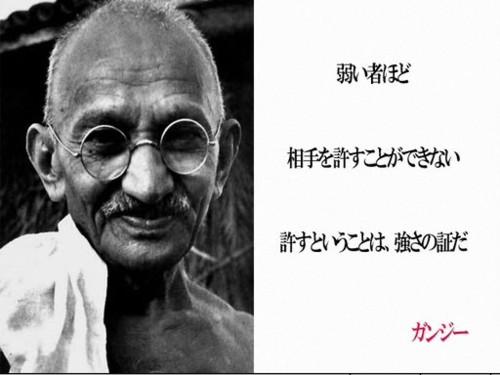 許すということは強さの証だ(マハトマ・ガンジー)