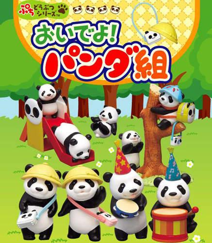 おいでよ!パンダ組
