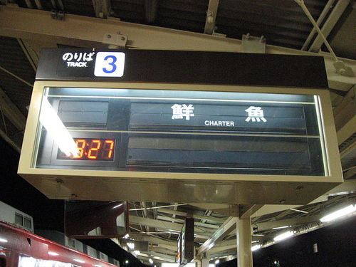 近畿日本鉄道(近鉄)が運行する魚介類行商人のためのチャーター列車