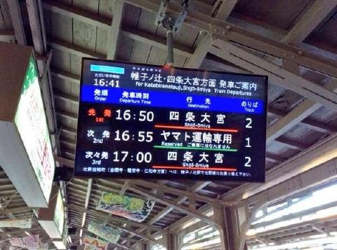 ヤマト運輸専用列車