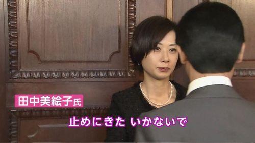 「止めに来た。行かないで」離党議員を引き留める民主党・田中美絵子議員