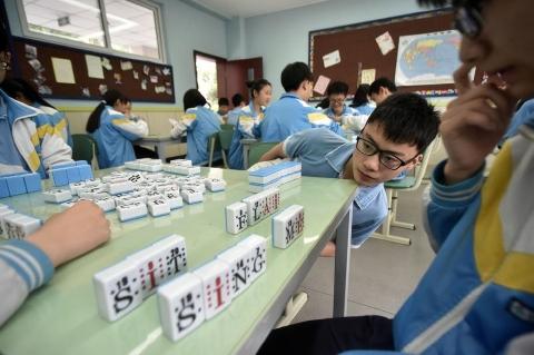 成都の中学生が麻雀牌を使って英単語の勉強