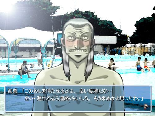 プールで待たされてデレる鷲頭さん