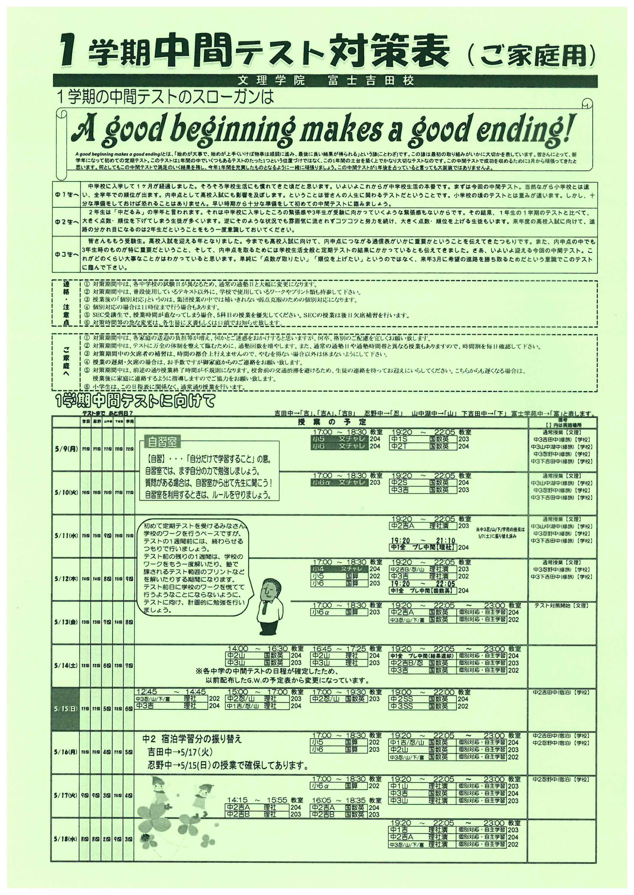2016 中間予定表 (1)
