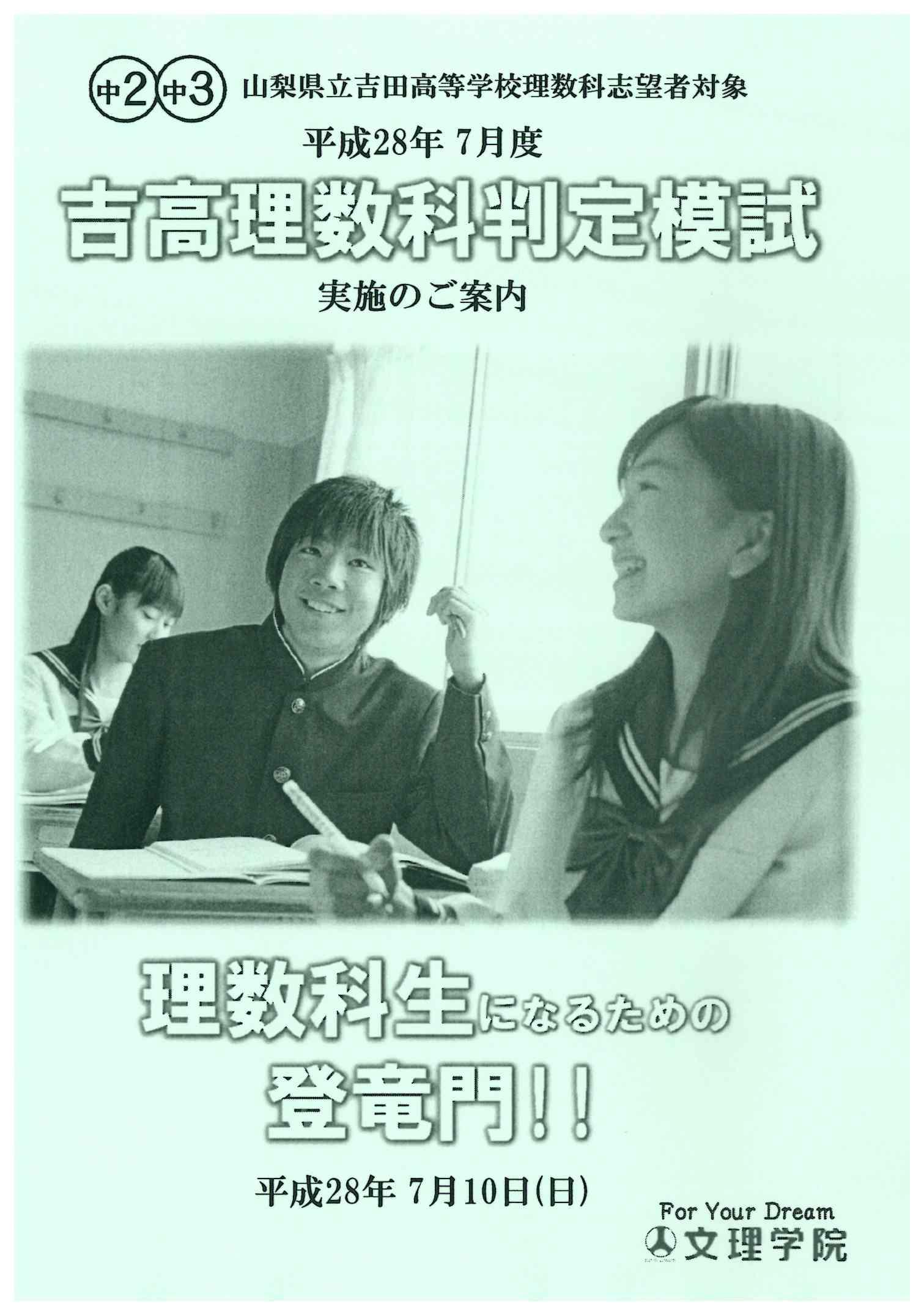 16 7月度 吉理判定 (1)