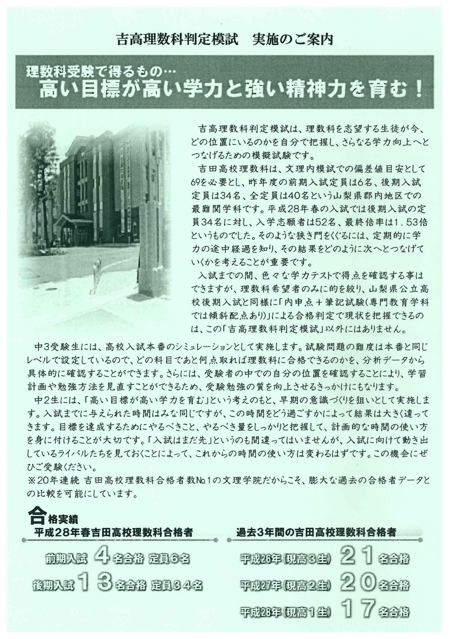 16 7月度 吉理判定 (2)