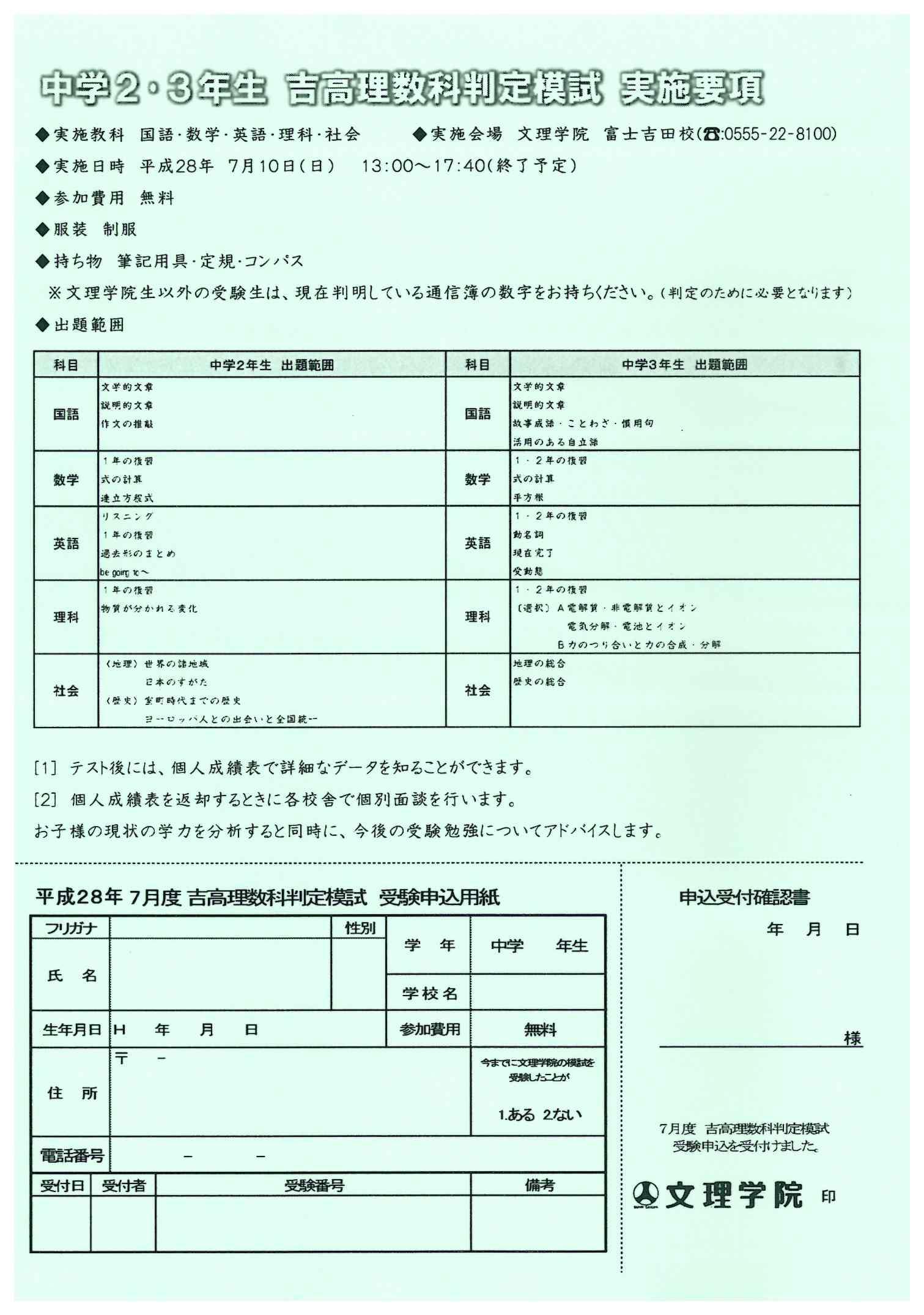 16 7月度 吉理判定 (3)