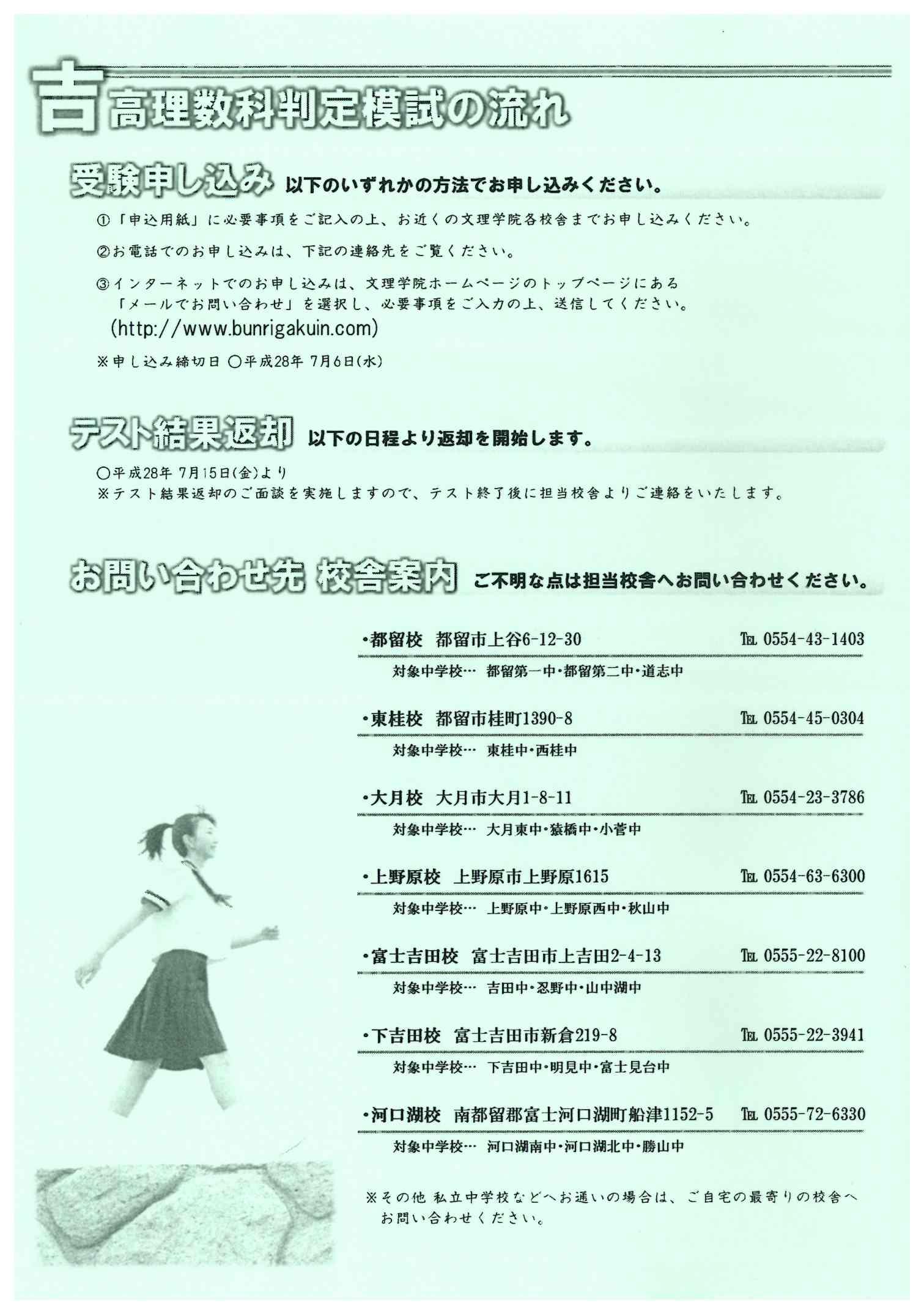 16 7月度 吉理判定 (4)