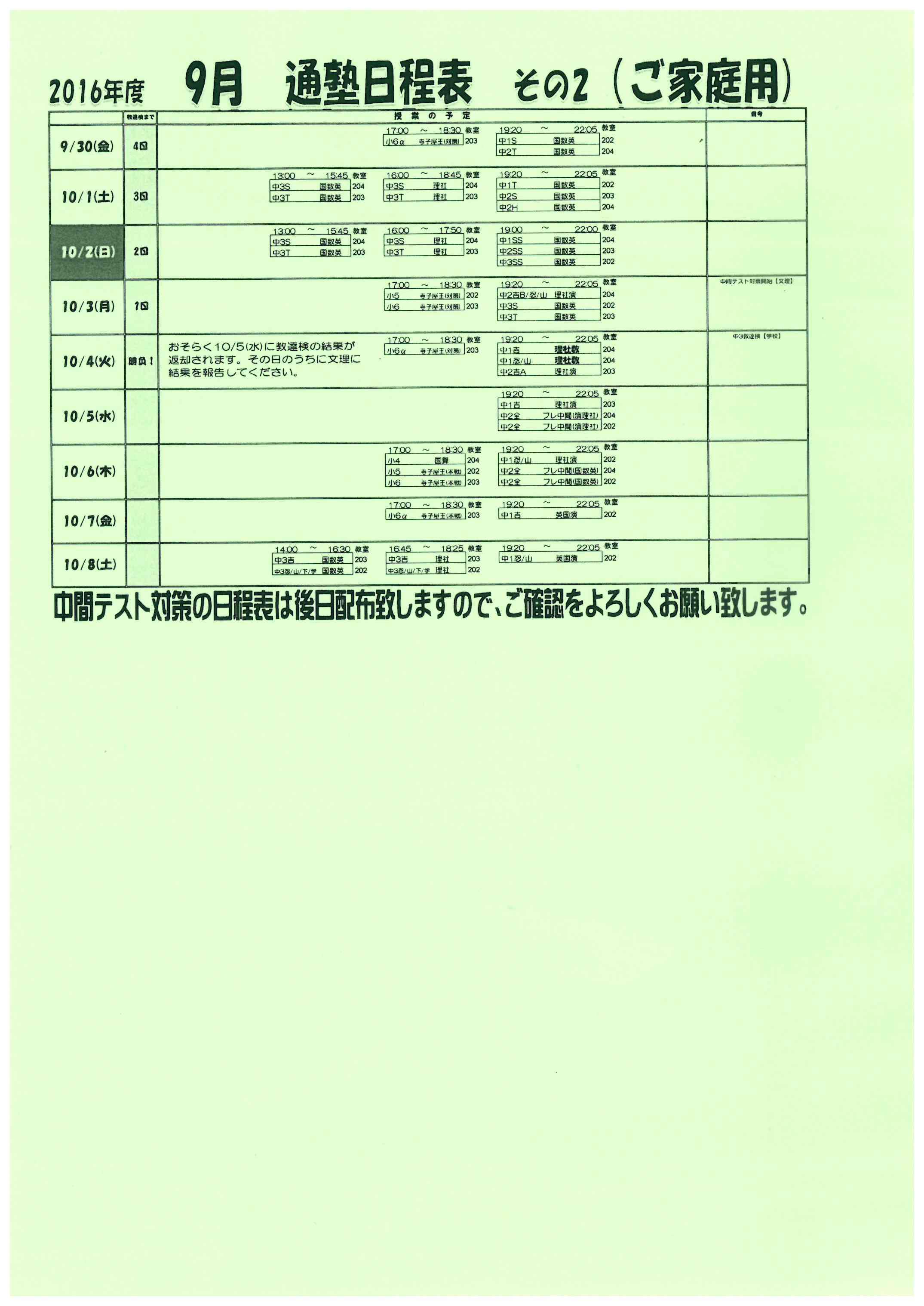 20160824 9月スケ (3)