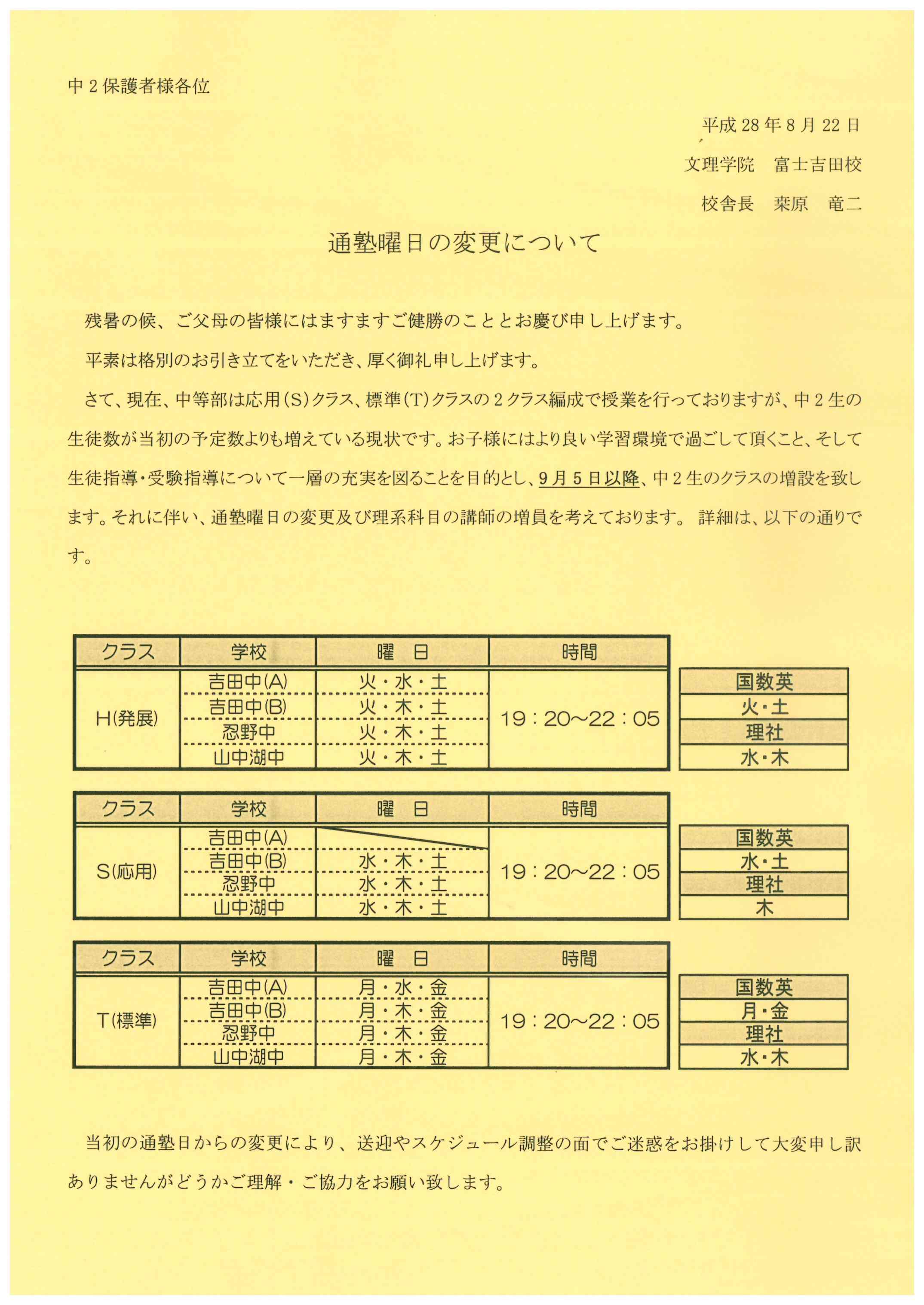 20160824 中2クラスの増設