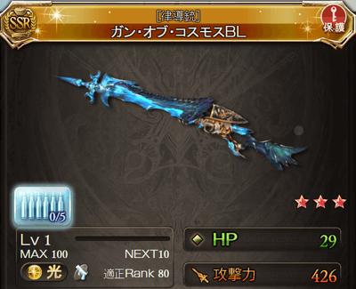 コスモス銃