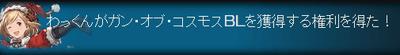 コスモス銃BL