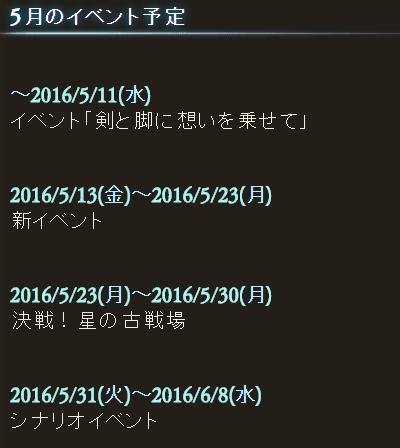 5月イベント予定