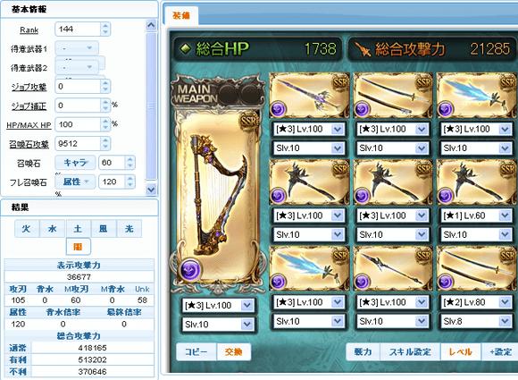 闇武器0518