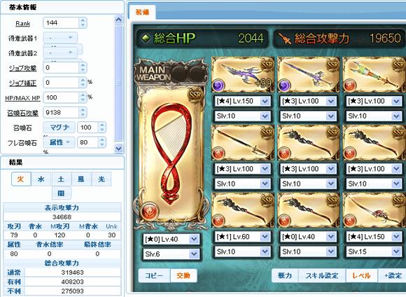 火武器0518