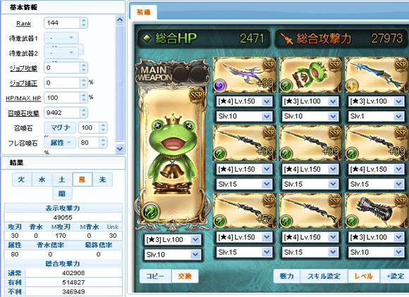 風武器0518