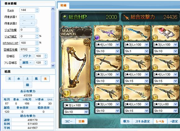光武器0523