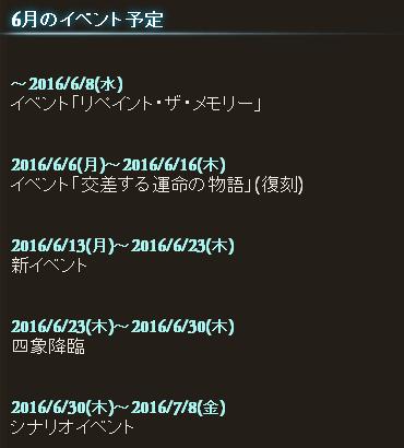6月イベントスケジュール