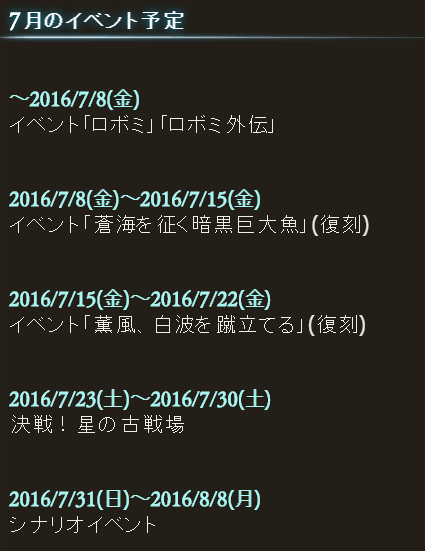 7月イベントスケジュール