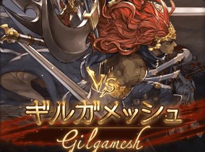 ギルガメッシュ戦001
