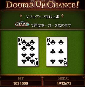 新ポーカー