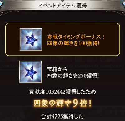 四象ボーナス9倍