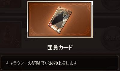 団員カード