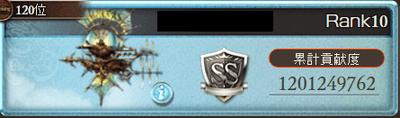 シード120最終